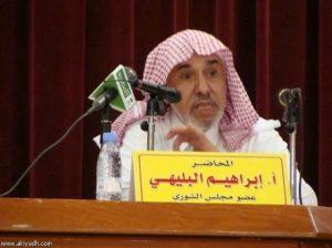 Ibrahim al-Bleahy